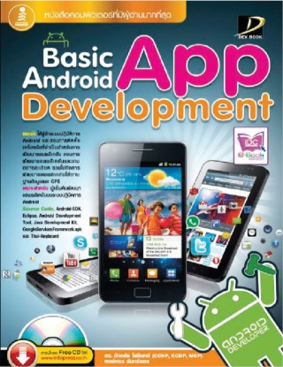 basic-android-app-development-หน้าปก-ookbee