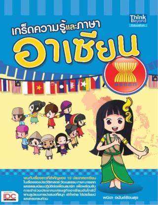 หน้าปก-เกร็ดความรู้และภาษาอาเซียน-ookbee