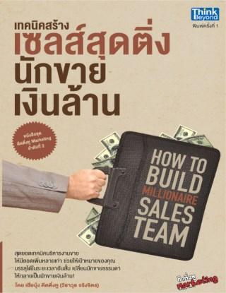 เทคนิคสร้างเซลส์สุดติ่ง-นักขายเงินล้าน-how-to-build-millionaire-sale-team-หน้าปก-ookbee
