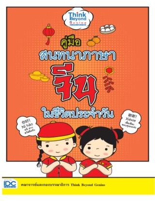 คู่มือสนทนาภาษาจีนในชีวิตประจำวัน-หน้าปก-ookbee