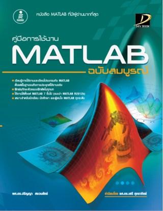 คู่มือการใช้งาน-matlab-ฉบับสมบูรณ์-2013-หน้าปก-ookbee
