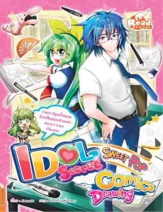 หน้าปก-idol-secret-sweet-pop-comics-drawing-ookbee