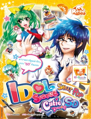 idol-secret-sweet-pop-cutie-drawing-sd-หน้าปก-ookbee