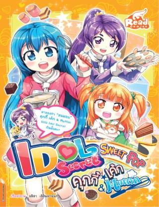 idol-secret-sweet-pop-คุกกี้-เค้ก-muffin-หน้าปก-ookbee