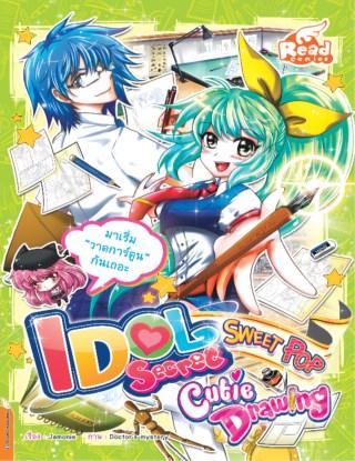 idol-secret-sweet-pop-cutie-drawing-หน้าปก-ookbee