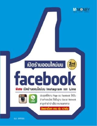 หน้าปก-เปิดร้านออนไลน์บนfacebook-4th-edition-สมบูรณ์-ookbee