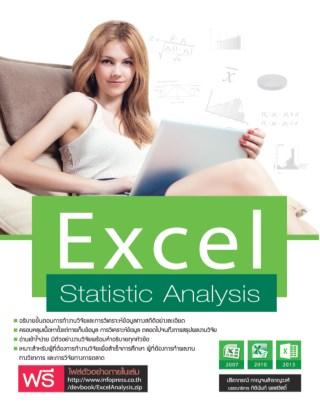 หน้าปก-excel-statistic-analysis-ookbee
