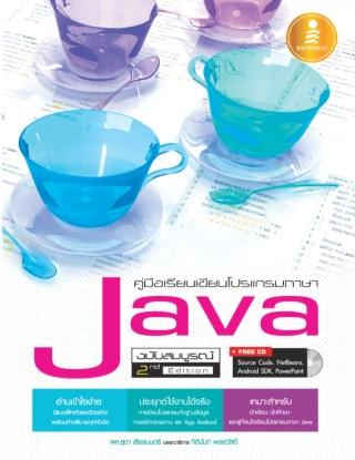 หน้าปก-คู่มือเรียนเขียนโปรแกรมภาษาjava-ฉสมบูรณ์2nd-edition-ookbee