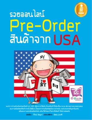 หน้าปก-รวยออนไลน์-pre-order-สินค้าจาก-usa-ookbee