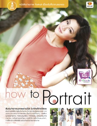 หน้าปก-how-to-portrait-ookbee