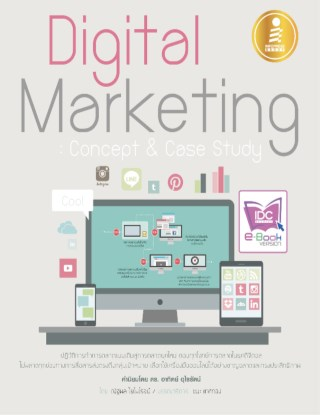 digital-marketing-concept-case-study-หน้าปก-ookbee