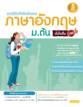 หน้าปก-แนะวิธีคิด-พิชิตข้อสอบ-ภาษาอังกฤษ-มต้น-มั่นใจเต็ม-100-ookbee