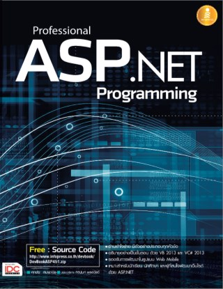 หน้าปก-professional-aspnet-programming-ookbee
