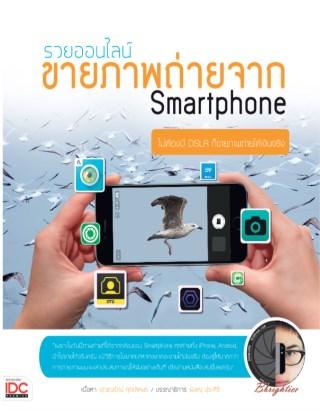 หน้าปก-รวยออนไลน์-ขายภาพถ่ายจาก-smartphone-ookbee
