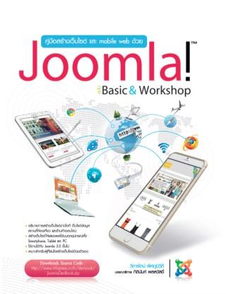 หน้าปก-คู่มือสร้างเว็บไซต์และ-mobile-web-ด้วย-joomla-ฉbasicworkshop-ookbee