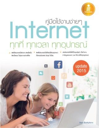หน้าปก-คู่มือใช้งานง่ายๆ-internet-update-2015-ookbee
