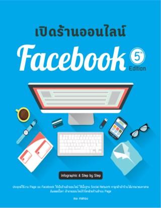 หน้าปก-เปิดร้านออนไลน์-facebook-5th-edition-ookbee