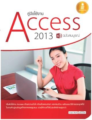 หน้าปก-คู่มือใช้งาน-access-2013-ฉบับสมบูรณ์-ookbee