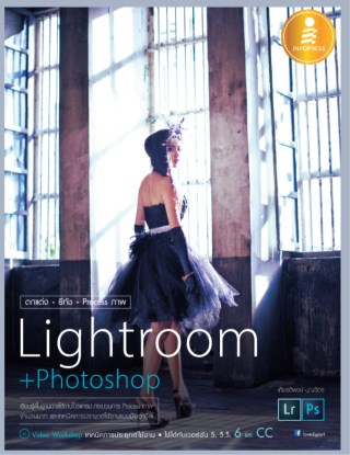 หน้าปก-ตกแต่ง-รีทัช-process-ภาพ-lightroomphotoshop-ookbee