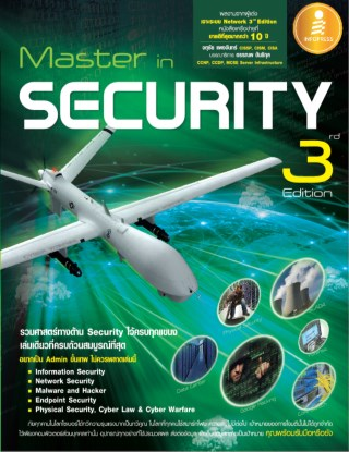 master-in-security-3rd-edition-หน้าปก-ookbee
