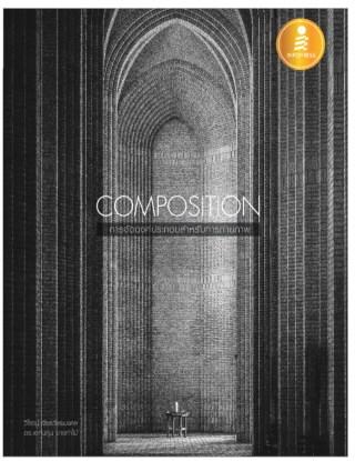 หน้าปก-composition-การจัดองค์ประกอบสำหรับการถ่ายภาพ-ookbee