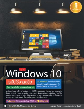 คู่มือ-windows-10-ฉบับใช้งานจริง-หน้าปก-ookbee