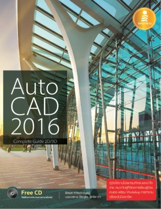 autocad-2016-complete-guide-2d3d-หน้าปก-ookbee