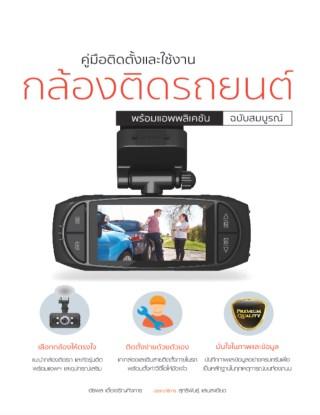 หน้าปก-คู่มือติดตั้งและใช้งานกล้องติดรถยนต์พร้อมแอพพลิเคชั่น-ฉบับสมบรูณ์-ookbee
