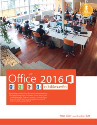 คู่มือ-office-2016-ฉบับใช้งานจริง-หน้าปก-ookbee