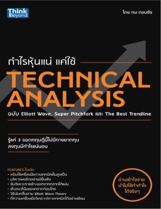 กำไรหุ้นแน่-แค่ใช้-technical-analysis-หน้าปก-ookbee