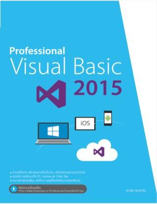 หน้าปก-professional-visual-basic-2015-รายละเอียด-สารบัญ-ข้อมูลทั่วไป-ookbee