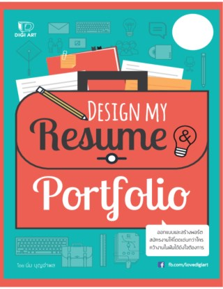 design-my-portfolio-resume-หน้าปก-ookbee