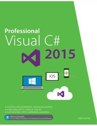 หน้าปก-professional-visual-c-2015-ookbee