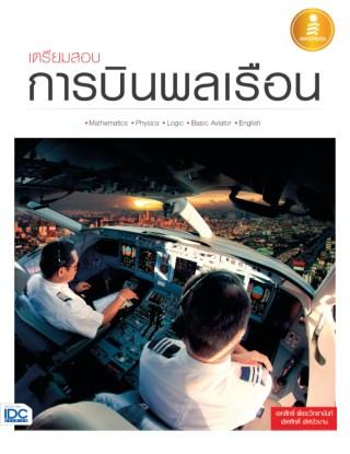 หน้าปก-เตรียมสอบการบินพลเรือน-ookbee