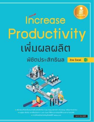 หน้าปก-increase-productivity-เพิ่มผลผลิตพิชิตประสิทธิผล-ด้วย-excel-ookbee