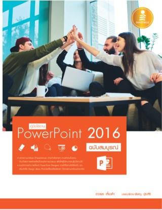 หน้าปก-คู่มือใช้งาน-powerpoint-2016-ฉบับสมบูรณ์-ookbee
