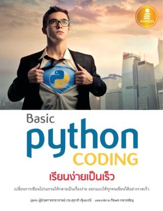 หน้าปก-basic-python-coding-เรียนง่ายเป็นเร็ว-ookbee