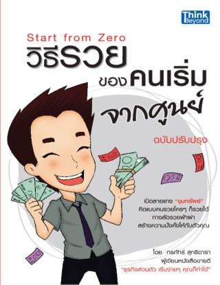 หน้าปก-วิธีรวยของคนเริ่มจากศูนย์-ฉบับปรับปรุง-ookbee