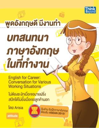 หน้าปก-พูดภาษาอังกฤษดีมีงานทำ-บทสนทนาในที่ทำงาน-ookbee
