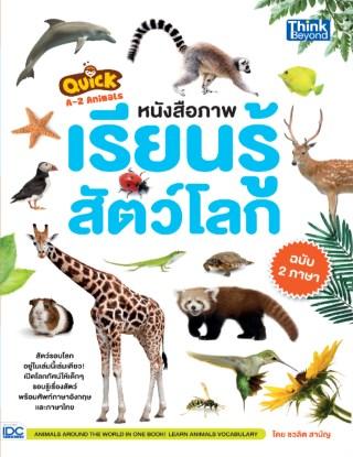 หน้าปก-quick-a-z-animals-หนังสือภาพเรียนรู้สัตว์โลก-ฉบับ-2-ภาษา-ookbee