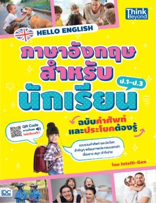 หน้าปก-hello-english-รวมศัพท์และประโยคภาษาอังกฤษสำหรับนักเรียน-ookbee