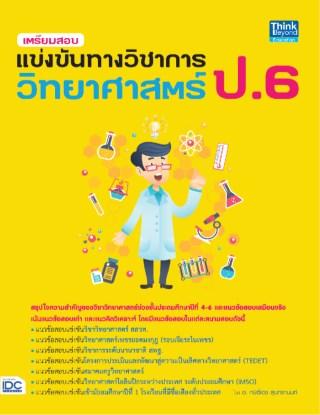 หน้าปก-เตรียมสอบแข่งขันทางวิชาการวิทยาศาสตร์-ป6-ookbee