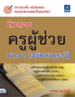หน้าปก-ติวสอบครูผู้ช่วย-ภาค-ก-ฉบับสมบูรณ์-ookbee