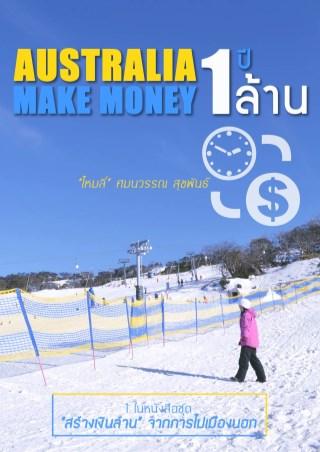 หน้าปก-ตัวอย่างหนังสือ-australia-1-ปี-make-money-1-ล้าน-ookbee