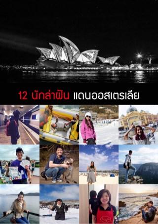 หน้าปก-12-นักล่าฝัน-แดนออสเตรเลีย-ookbee