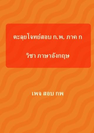หน้าปก-ตะลุยโจทย์-สอบกพ-ภาค-ก-วิชาภาษาอังกฤษ-ookbee