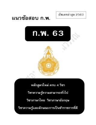 หน้าปก-แนวข้อสอบ-กพ-ปี-2563-ookbee