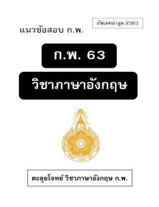 หน้าปก-แนวข้อสอบ-กพ-ปี-2563-วิชาภาษาอังกฤษ-ookbee