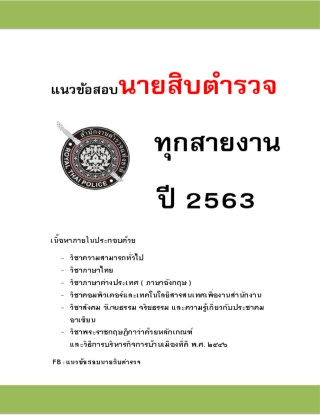 หน้าปก-แนวข้อสอบ-นายสิบตำรวจทุกสายงาน-ปี-2563-ookbee