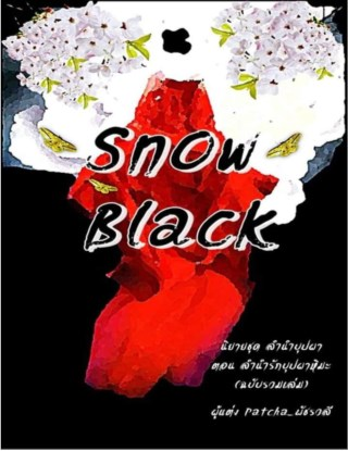 หน้าปก-snow-black-ลำนำรักบุปผาหิมะ-ชุด-ลำนำบุปผา-ฉบับรวมเล่ม-ookbee